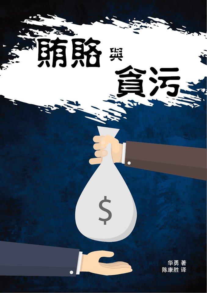 《贿赂与贪污》