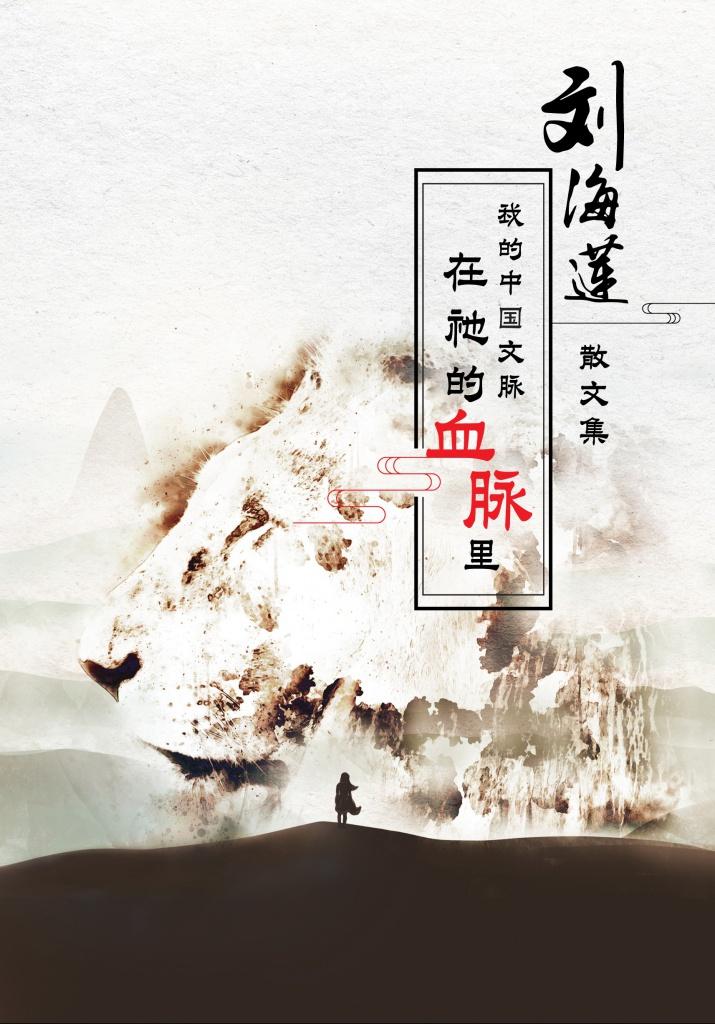 《我的中国文脉活在祂的血脉里》